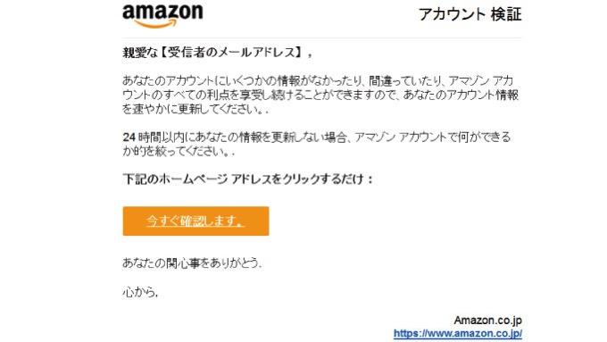 【注意】Amazonをかたるフィッシング詐欺の報告、メールの件名は「アカウント検証」