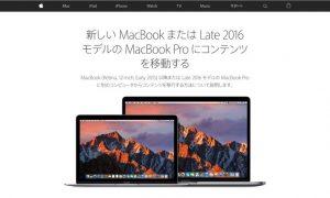 Apple、新しいMacBook Pro(Late 2016)にデータ移行するためのサポートページを公開