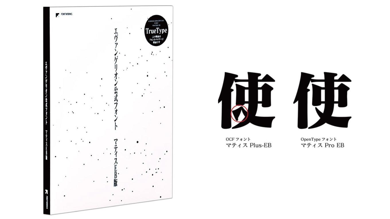エヴァ公式フォント「マティスEB」が発売!価格は4600円