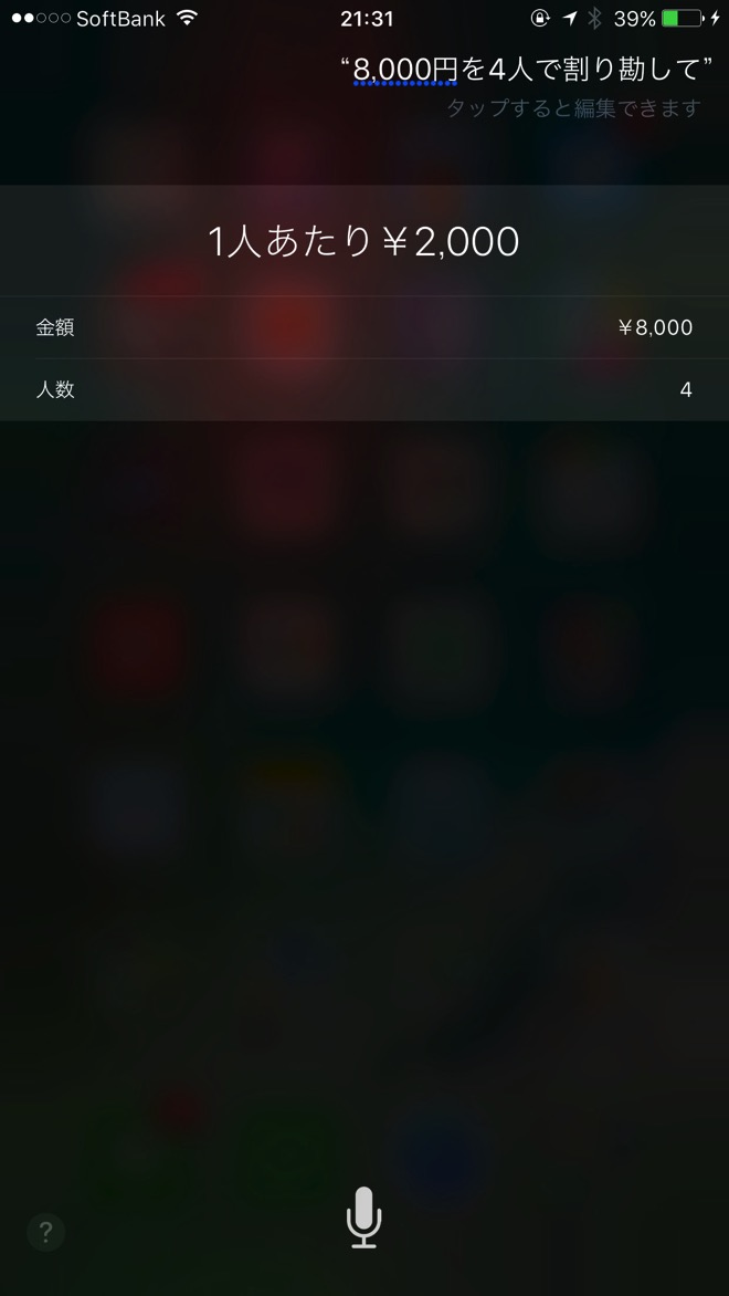 Iphone siri 1