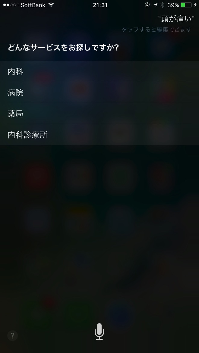 Iphone siri 2