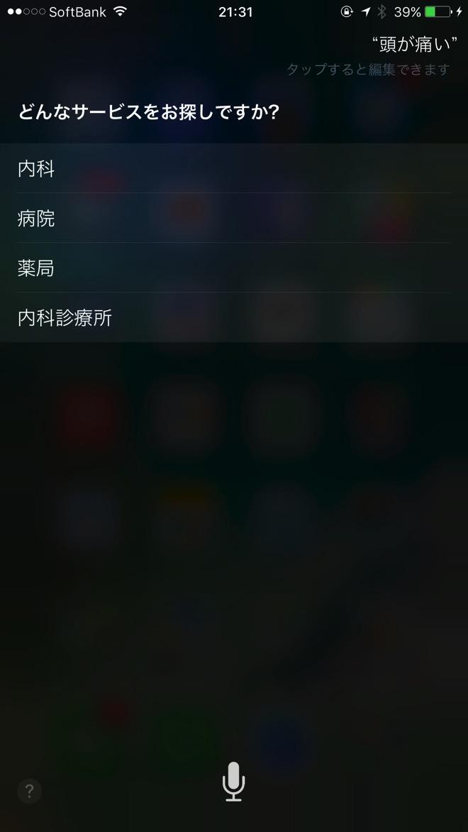 Iphone siri 2