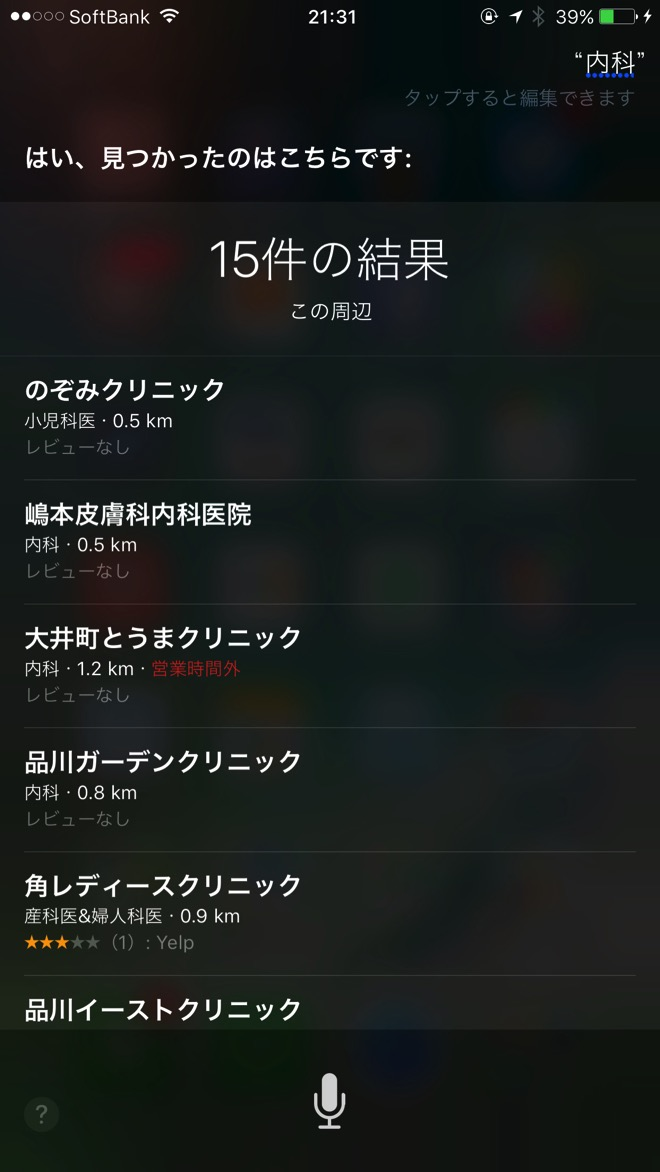 Iphone siri 3