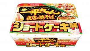 【え!?】一平ちゃんから「ショートケーキ味」が爆誕、12月5日より全国で販売