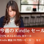 kindle-sale-1.jpg