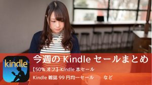 Kindle、雑誌99円均一 & 50%ポイント還元など多数のセールが開催中!