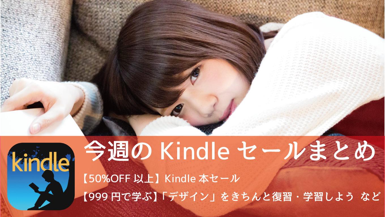【50%OFF以上】Kindle本セールで12,000冊以上が対象に!今週のセールまとめ