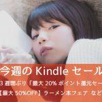 【修正】Kinlde、20%ポイント還元セールを3週間ぶりに開催!最大50%OFF、いますぐ食べたい「ラーメン」本フェアも