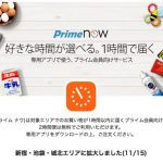 1時間でお届け!Amazon「Prime Now」が東京23区全域で利用可能に