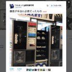 【朗報】セブンカフェ、レジで買わなくて済む「新コーヒーマシン」が導入される!?