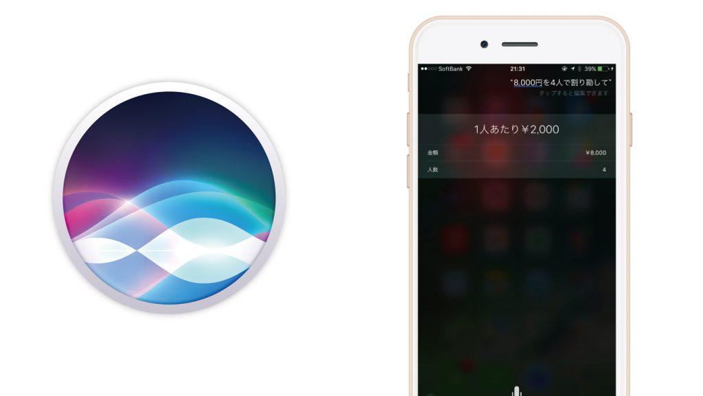 アメトーーク!「iPhone使いこなせてない芸人」で紹介された、Siriの凄技8つ