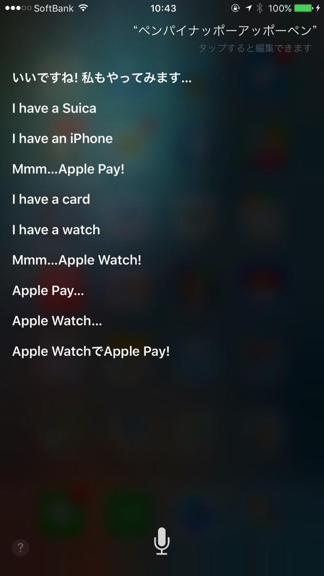 Siri ppap 1