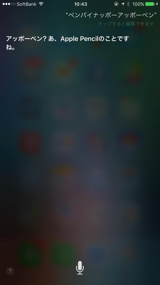 Siri ppap 2
