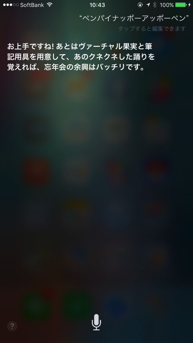 Siri ppap 3