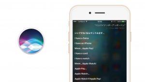 【マジか】iPhoneのSiri、早くも「PPAP」に対応!Apple製品を猛プッシュしてくる