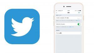 Twitterで「フォロワーが勝手にミュートになる」と話題に ―― Twitterにそんな機能はありません