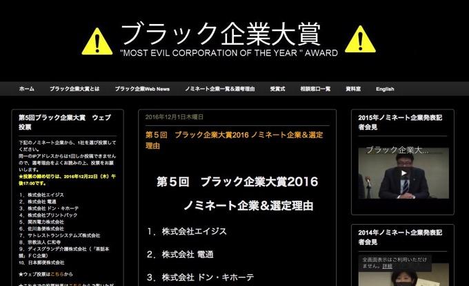 「ブラック企業大賞2016」ノミネート企業が発表 「電通」など10社