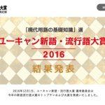 2016年新語・流行語大賞は「神ってる」、トップ10には「ゲス不倫」など
