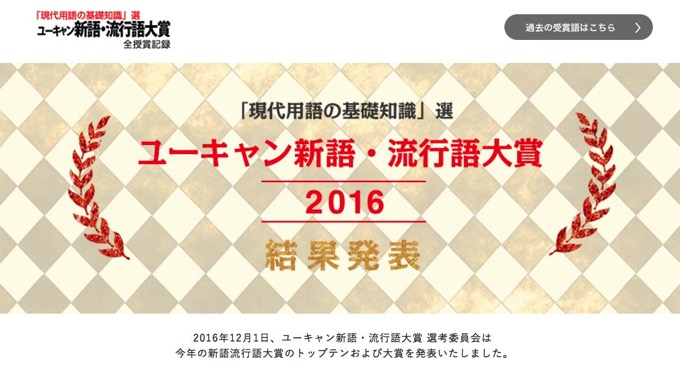 2016 ryukougo