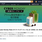 Amazon、今年最後のビッグセール「サイバーマンデーウィーク」を開催