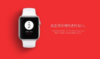 Appleが1月2日より「初売りイベント」を開催 ―― Lucky Bag(福袋)の案内はなし