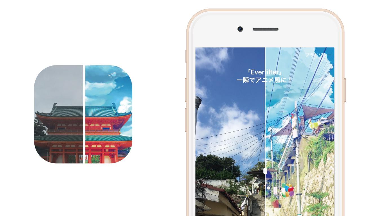 写真を「君の名は。」のような新海誠アニメ風に加工できる無料アプリ「Everfilter」