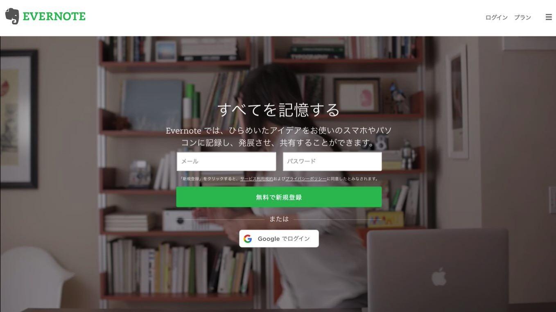 (追記あり)Evernoteがプライバシーポリシーを変更、社員がユーザーのノートを閲覧可能に