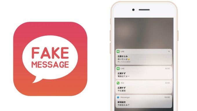 fake-lock