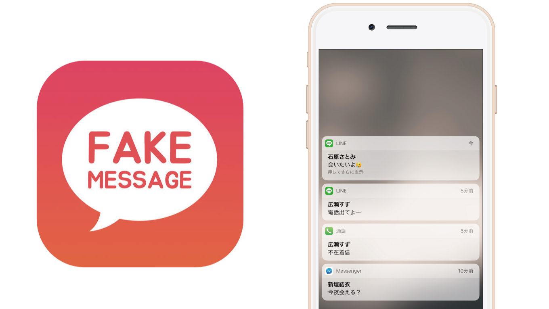 新垣結衣からメッセが!? 「妄想壁紙」(iOS 10対応)を作り直してみた