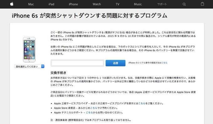 Apple、「iPhone 6s が突然シャットダウンする問題に対するプログラム」を開始