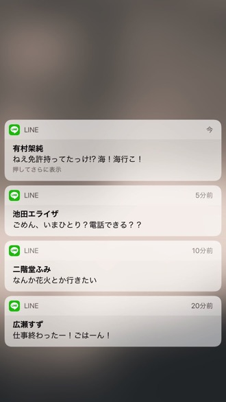 iphoneapp-fake-message-2.JPG