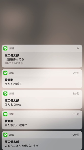 iphoneapp-fake-message-3.JPG