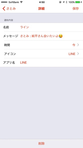 iphoneapp-fake-message-5