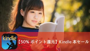【12月8日まで】Kindle、50%ポイント還元セールを開催