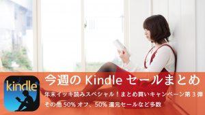 Kindle、20%オフまとめ買いキャンペーン第3弾・50%オフ・50%還元セールなど多数開催中