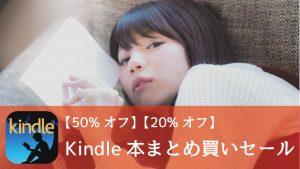【50%オフor 20%オフ】Kindle本まとめ買いセールを開催中!