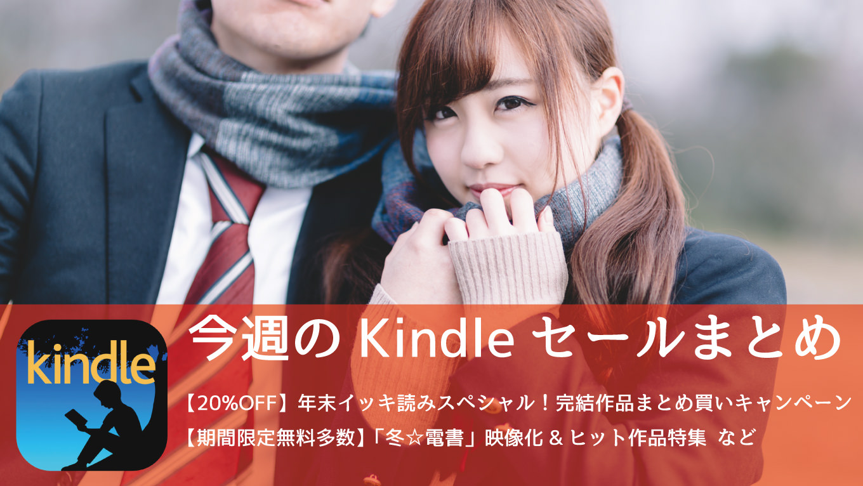 Kindle、年末イッキ読みスペシャル!完結作品まとめ買いキャンペーンなど開催中