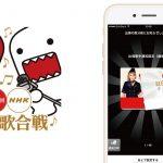 紅白歌合戦で出場歌手の出番を見逃さないためには公式アプリが便利!