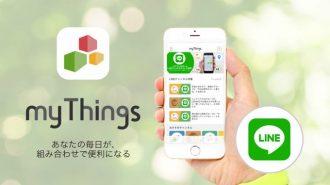 ToDoに追加→自動でLINEにメッセージ送信!myThingsとLINEが連携しもっと便利に