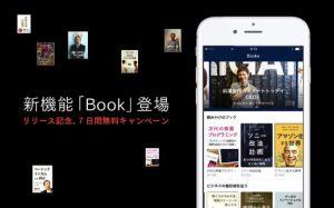 NewsPicks、人気の特集をまとめて読める「ブック」機能リリース!1週間無料で読めるキャンペーンも開始