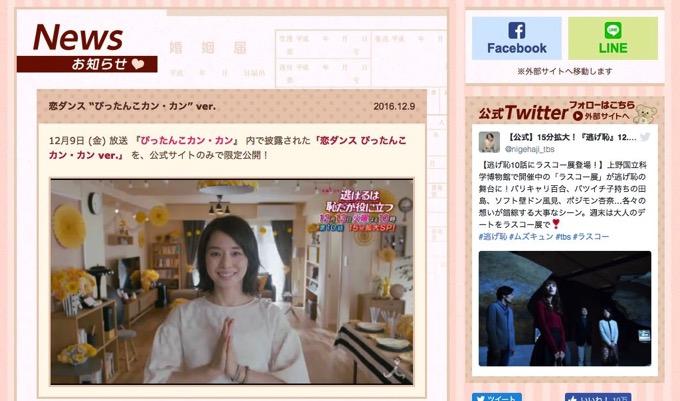 逃げ恥「恋ダンス」石田ゆり子&安住アナVerが公式サイト限定で公開中