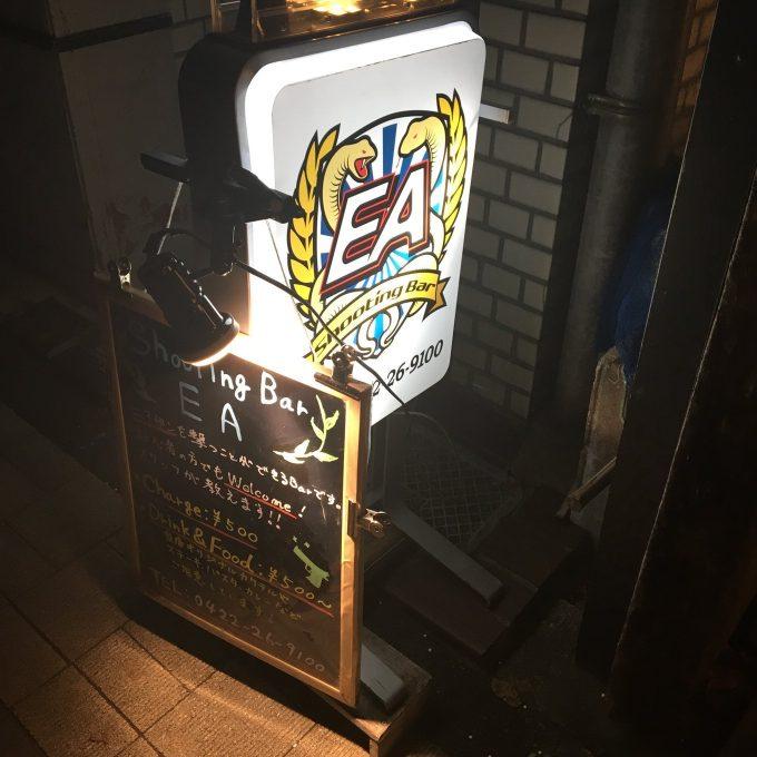 shootingbar-ea-1.JPG