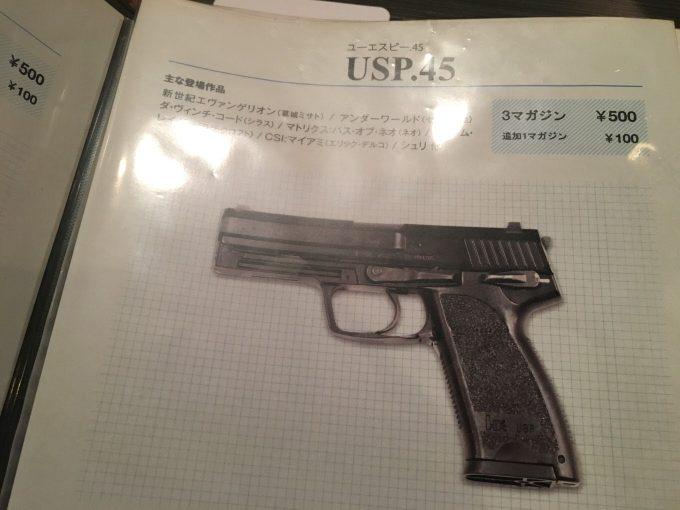shootingbar-ea-14.JPG
