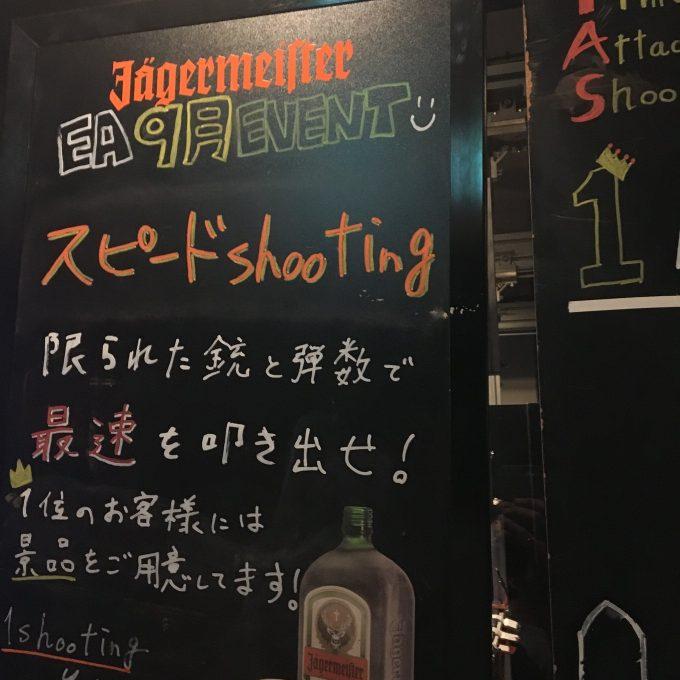 shootingbar-ea-3.JPG