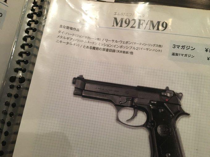 shootingbar-ea-6.JPG