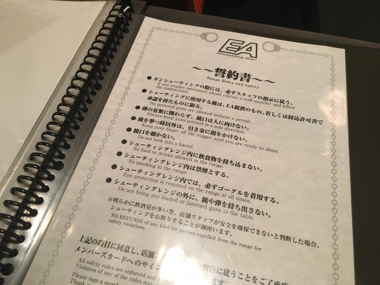 shootingbar-ea-7.JPG