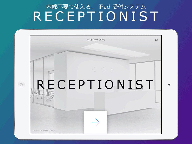TechCrunchハッカソン優秀作品に選ばれたオフィス受付アプリ「→Kitayon」が「RECEPTIONIST」に生まれ変わって正式リリース!