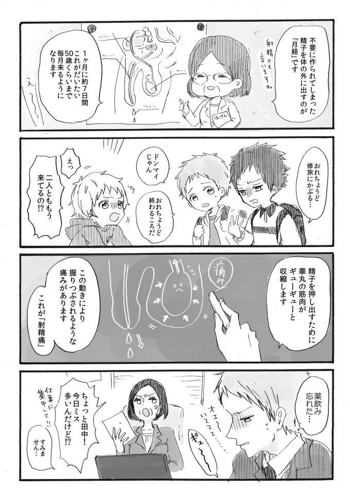 男女入れ替わり 漫画 エロ