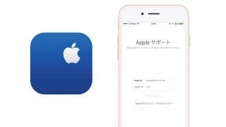 iPhoneの修理やサポート申込みができる公式アプリ「Appleサポート」