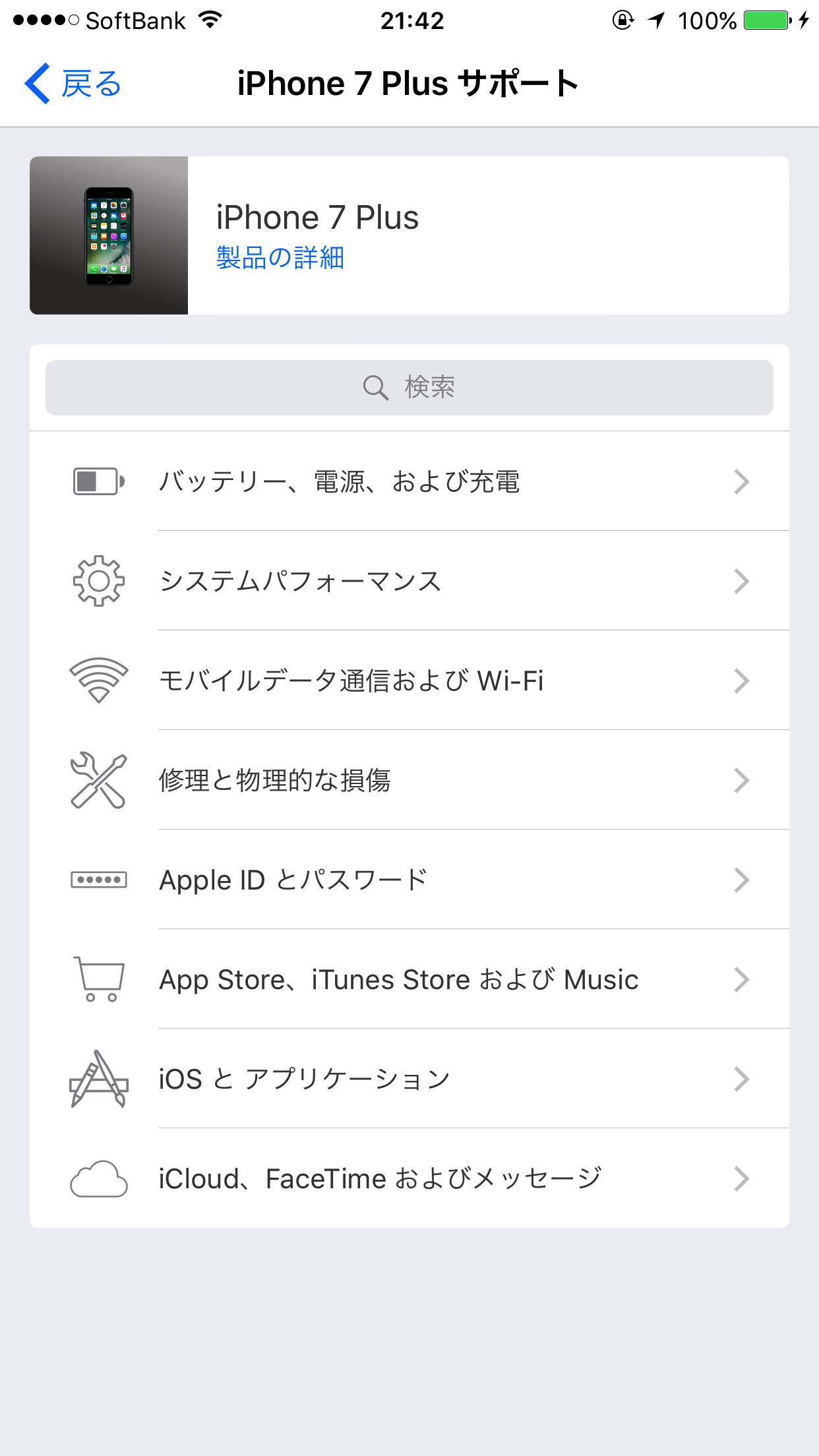 Apple support 6